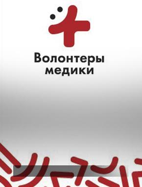 Обучающий семинар «Организация работы с детьми ОВЗ и оказание первой медицинской помощи»