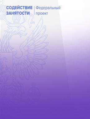 СурГУ – региональный оператор федерального проекта «Содействие занятости»