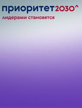 СурГУ вошел в состав вузов-участников программы «Приоритет–2030»