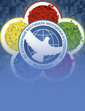 65 югорчан поедут на Всемирный фестиваль молодежи и студентов  в Сочи