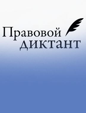 В СурГУ пройдет Всероссийский юридический диктант