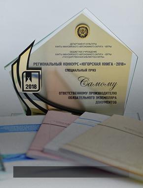 СурГУ получил спецприз конкурса «Югорская книга – 2018»