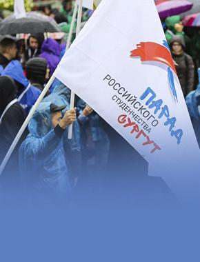 Парад российского студенчества — 2018