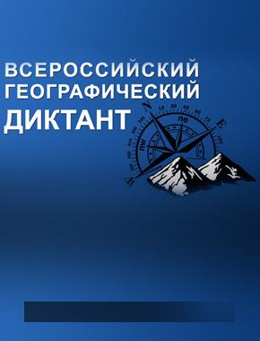 СурГУ присоединится к Всероссийскому географическому диктанту!