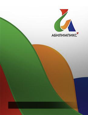 Чемпионат «Абилимпикс-2020»